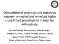 Comparison Of Wear Rate And Osteolysis Between Annealed And Remelted Highly Cross-Linked Polyethylene In Total Hip Arthroplasty